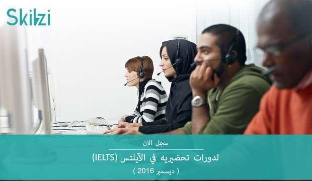 ielts-bootcamp-in-kuwait-kuwait