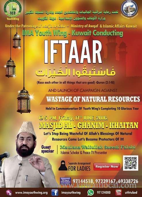 ima-youth-wing-to-organize-iftaar-get-together-kuwait