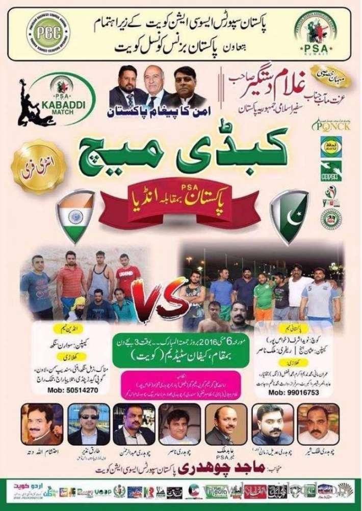 indo-pak-kabadi-match-kuwait