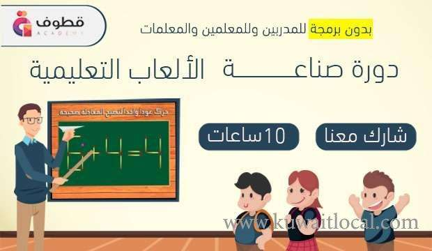 industry-educational-games-without-programming-cycle---for-teachers-kuwait