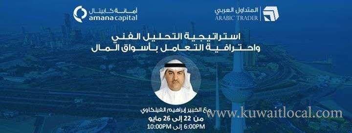 intensive-training-course-kuwait