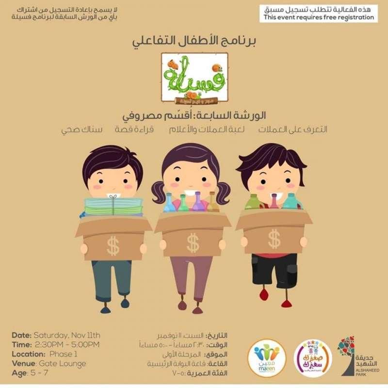 interactive-childrens-program-kuwait
