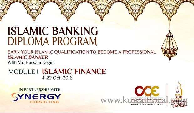 islamic-banking-diploma-program---module-i-islamic-finance-kuwait