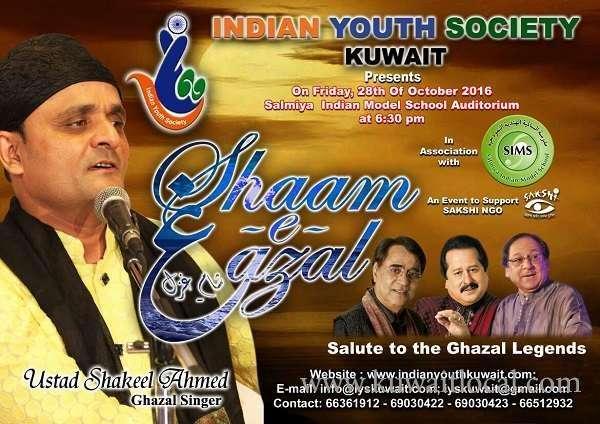 iys-presents-concert-dedicated-to-ghazal-music-kuwait