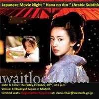 japan-movie-night-in-arabic-subtitle-kuwait