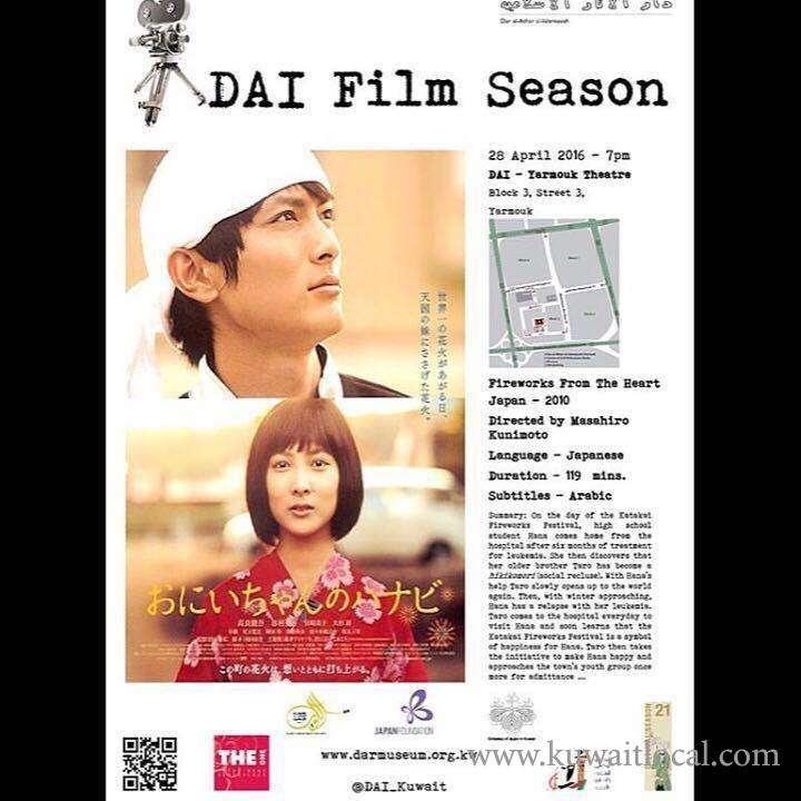 japanese-film-kuwait