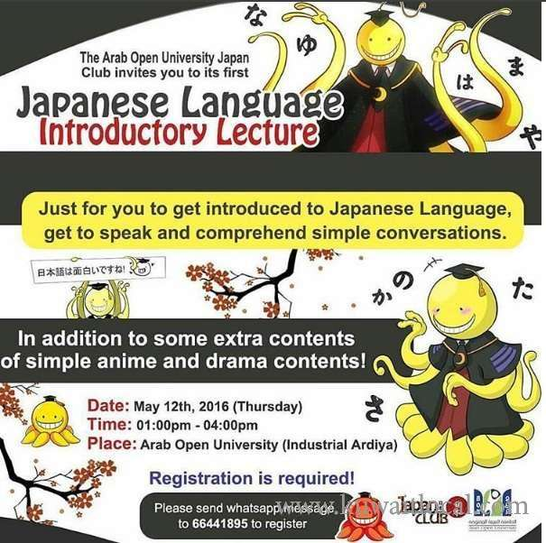 japanese-language-introductory-lecture-kuwait