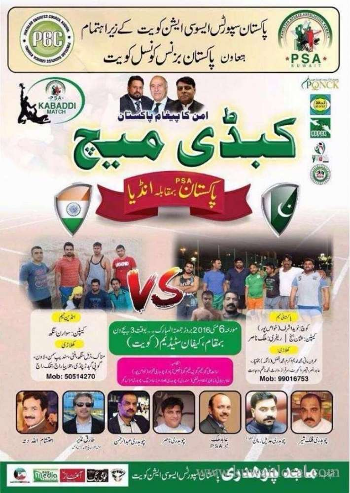 kabdi-match-kuwait