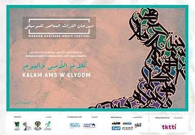 kalam-ams-w-elyoom-concert-kuwait
