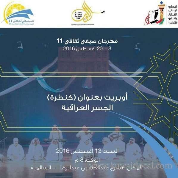 kantara-an-iraqi-operetta--kuwait