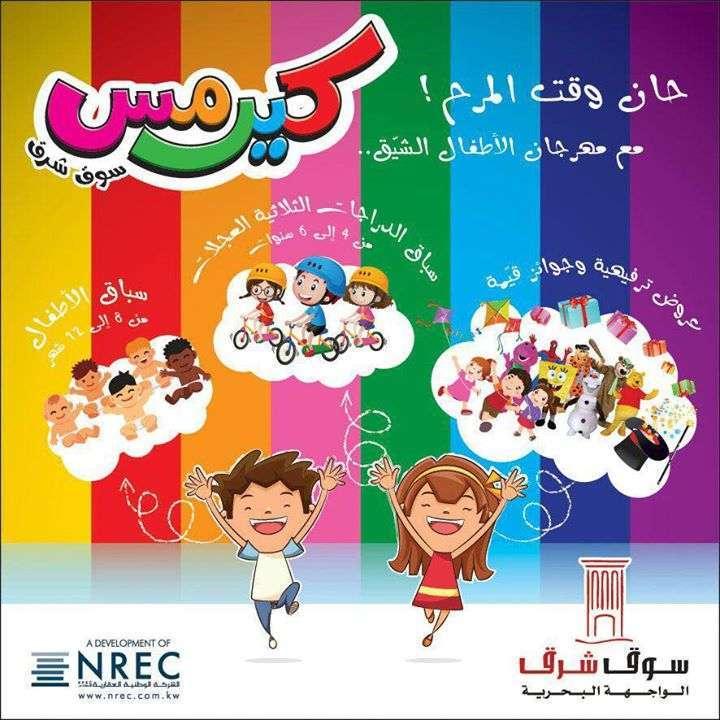 kermess-festival-kuwait