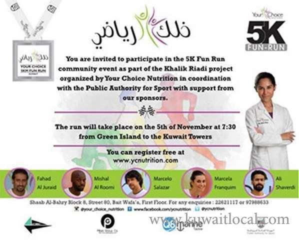 khalik-riadi-5k-fun-run-kuwait