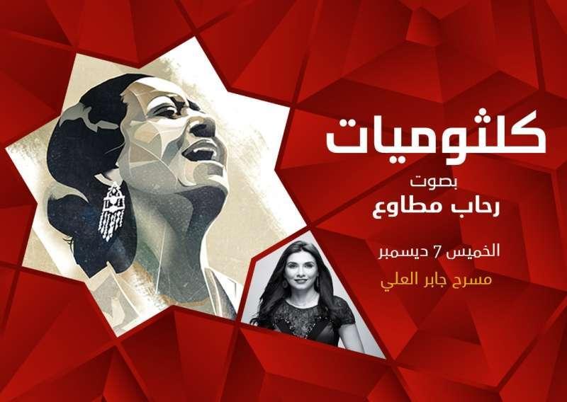 khalthomiyat---rehab-metawi-musical-show-kuwait