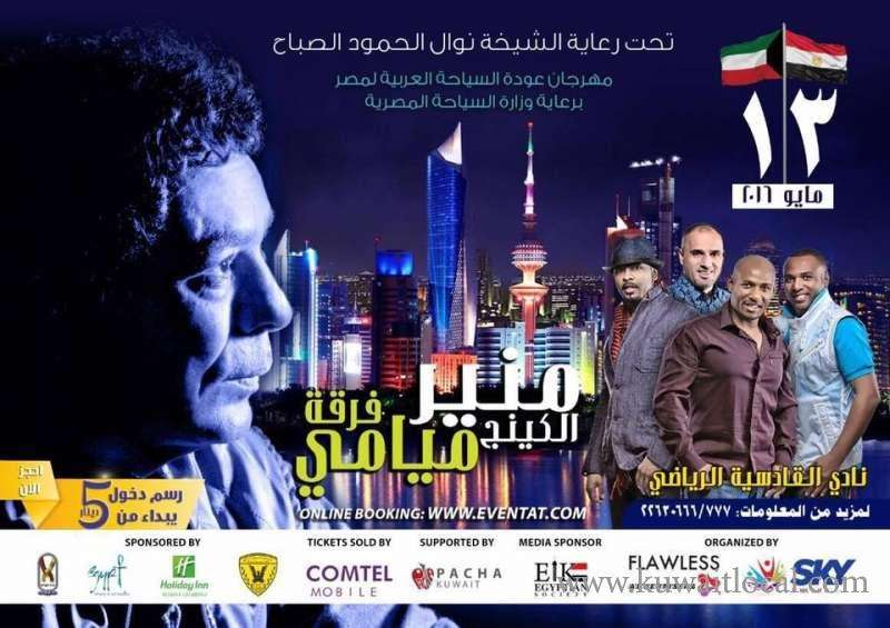 king-mounir-in-kuwait-kuwait