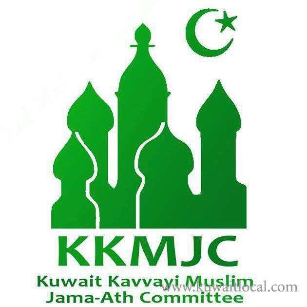 kkmjc-iftar-kuwait