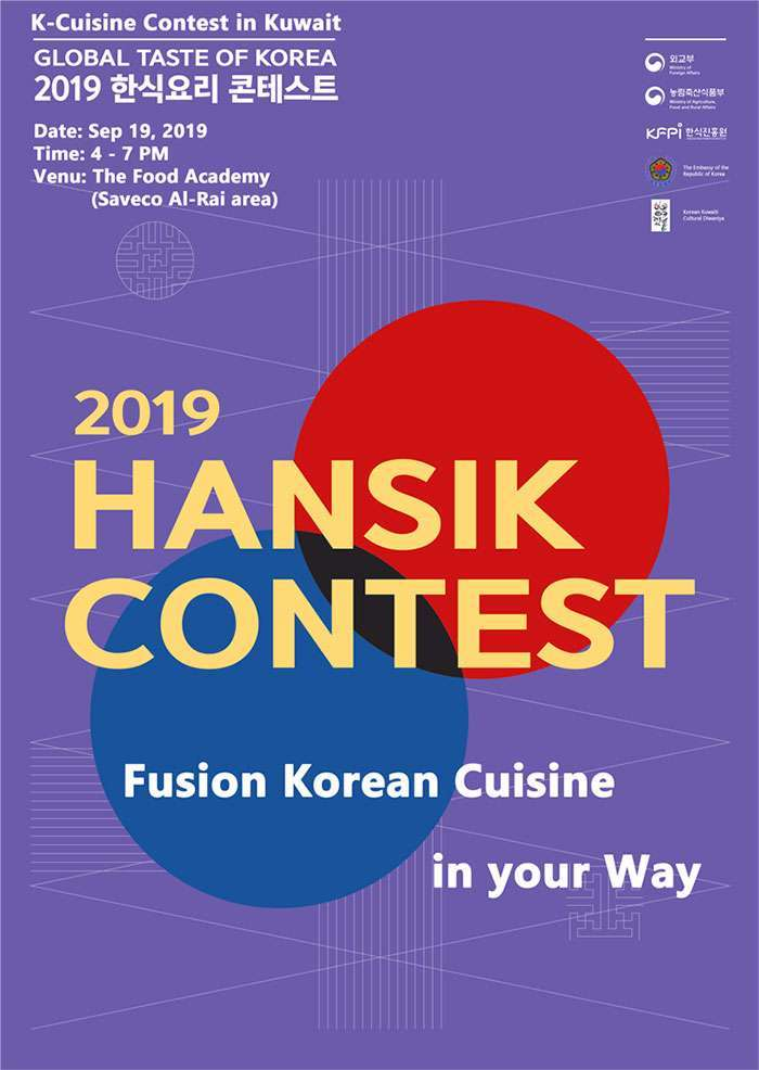 korean-cuisine-contest-kuwait