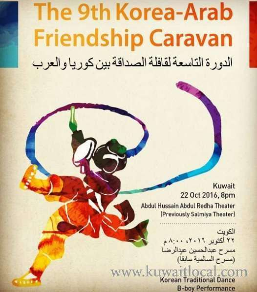 korean-cultural-event-kuwait
