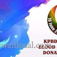 kpbd-blood-and-platelets-donation-camp-kuwait