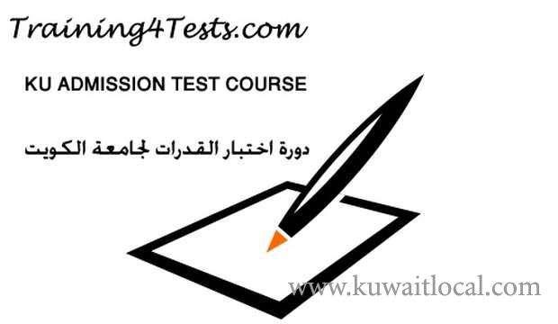 ku-admission-test-kuwait
