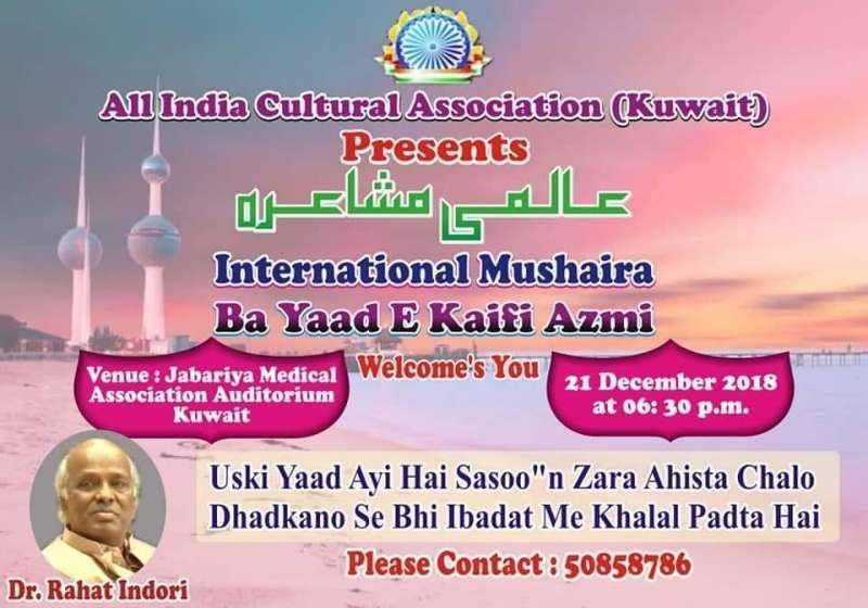 kuwait---mushaira-kuwait