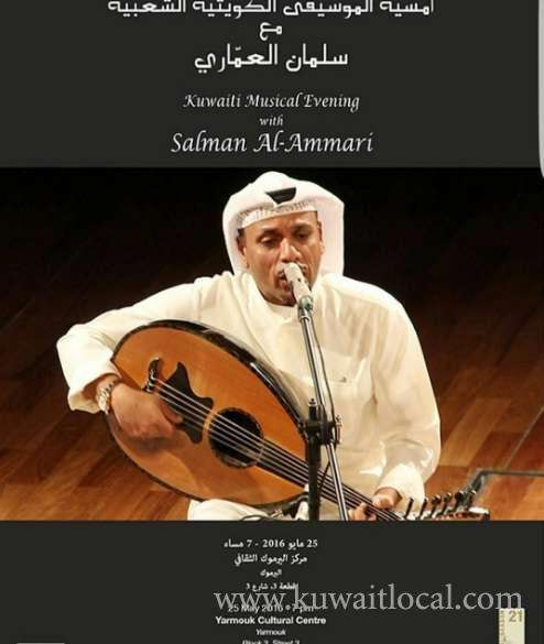 kuwait-musical-evening-with-salman-al-ammari-kuwait