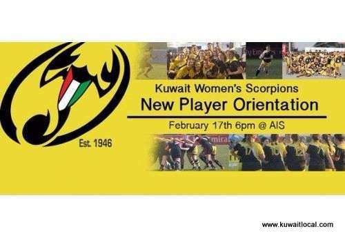 kuwait-women-scorpions-new-player-orientation-kuwait