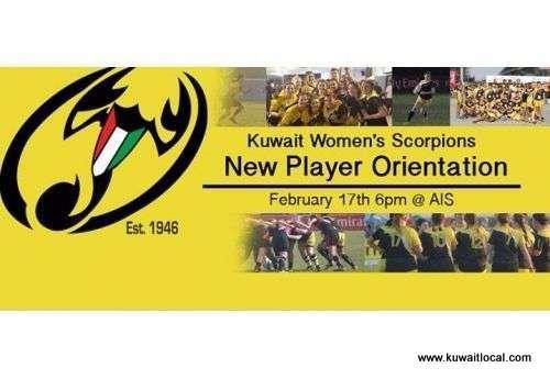 kuwait-women-scorpions-new-player-orientation-kuwait