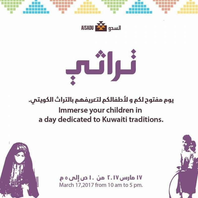 kuwaiti-heritage-kuwait