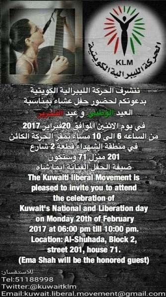kuwaits-national-and-liberation-day-kuwait