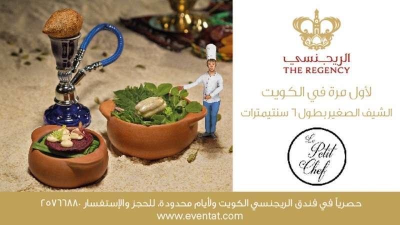 le-petit-chef-kuwait