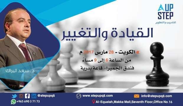 leadership-and-change-kuwait
