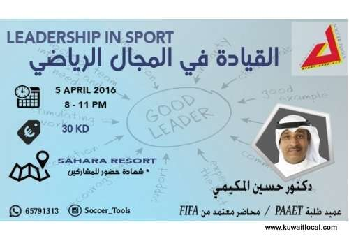leadership-in-the-field-of-sports-kuwait