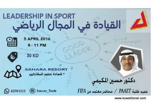 leadership-in-the-field-of-sports-kuwait