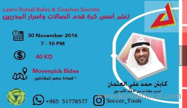 learn-the-basics-of-football-simulators-and-trainers-secrets-kuwait