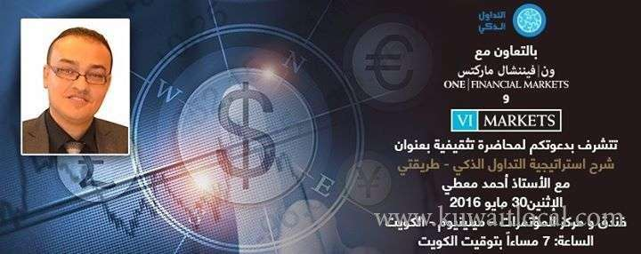 lecture-free-to-explain-kuwait-smart-trading-strategy-kuwait