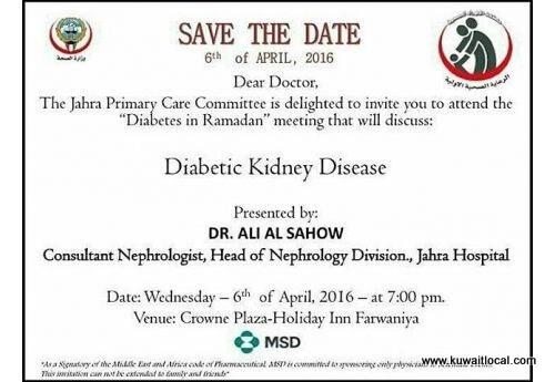 lecture-on-diabetes-in-ramadan-kuwait