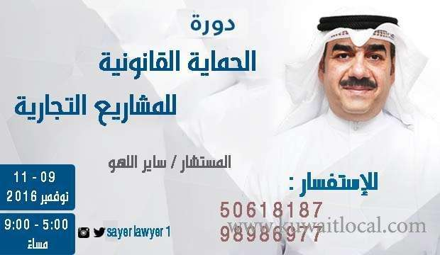 legal-protection-for-commercial-projects-1-kuwait