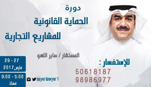 legal-protection-for-commercial-projects-4-kuwait