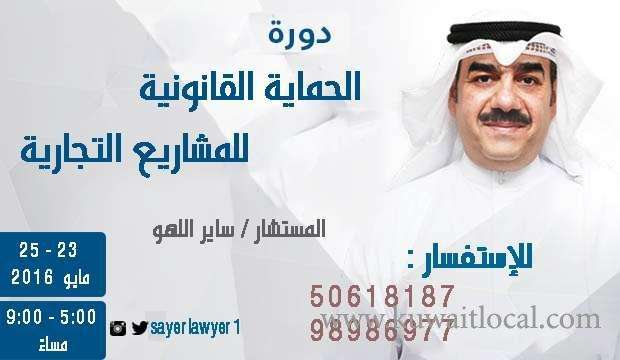 legal-protection-for-commercial-projects-kuwait