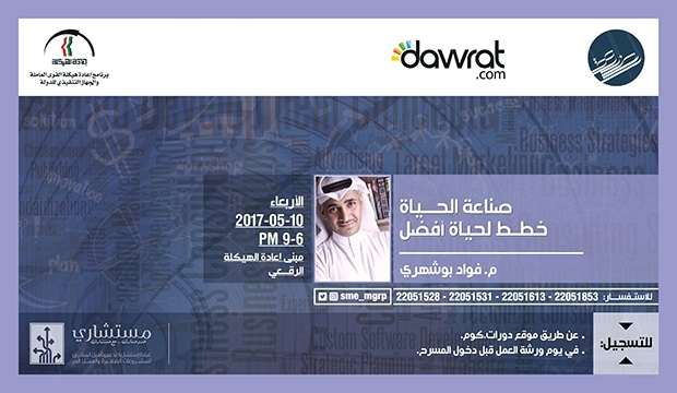 life-industry---plans-for-a-better-life-kuwait