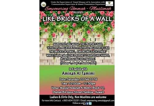 like-bricks-of-a-wall-|-empowering-ummah-kuwait