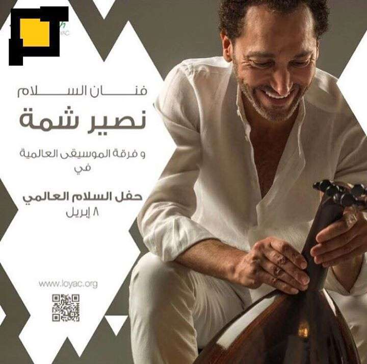 global-peace-concert-by-naseer-shamma-concert-world-oud-player-naseer-shamma-and-world-music-ensemble-kuwait