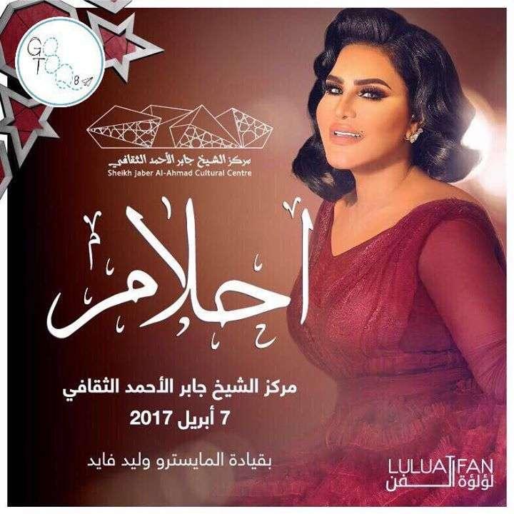 live-music-concert-ahlam-kuwait