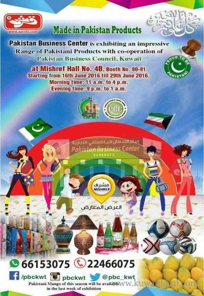made-in-pakistan-products-kuwait
