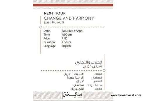 madeenah-tour---harmony-and-change-in-east-hawalli-kuwait