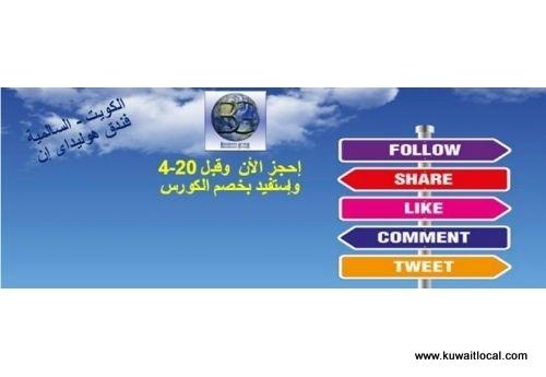 mail-marketing-strategies-using-networking-sites-socio-kuwait-kuwait