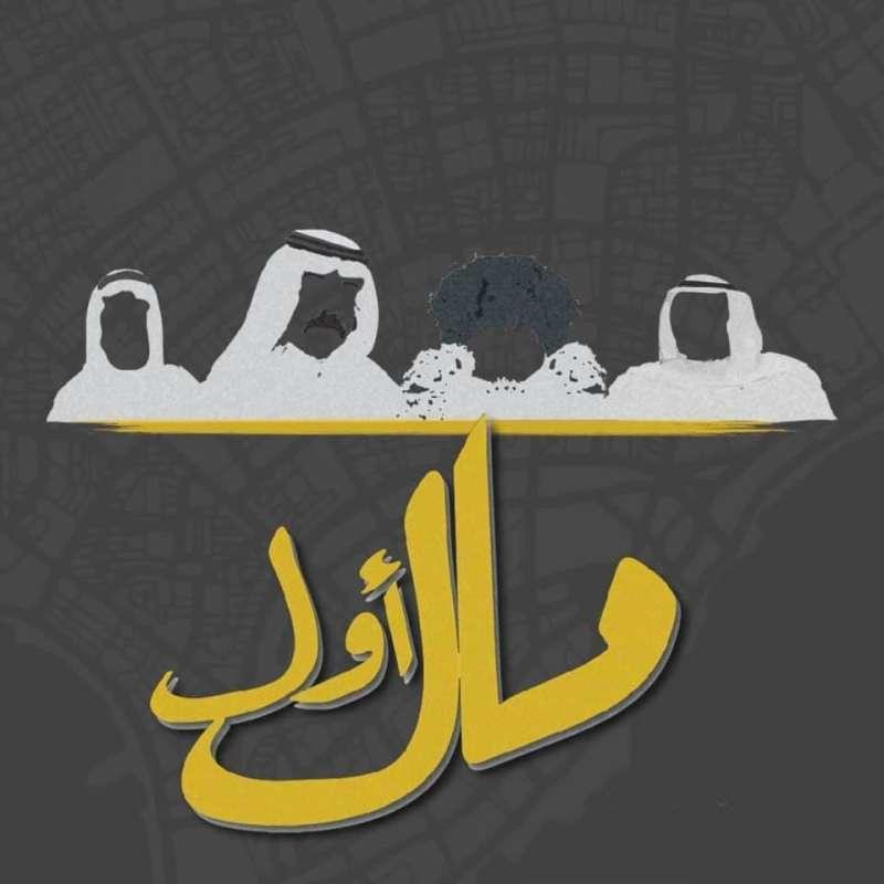 mal-awal-kuwait