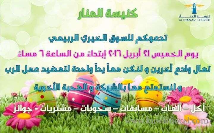 market-charitable-rubaie-kuwait
