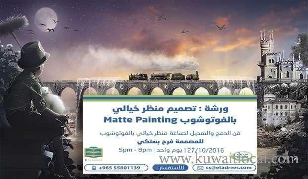 matte-painting-kuwait