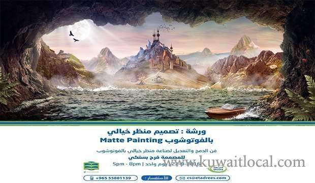 matte-painting-and-sprayed-design-fanciful-view-photoshop-kuwait